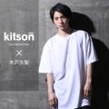 木戸大聖×Kitson me  コラボ半袖Tシャツ