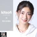 熊井友理奈×Kitson me コラボネックレス