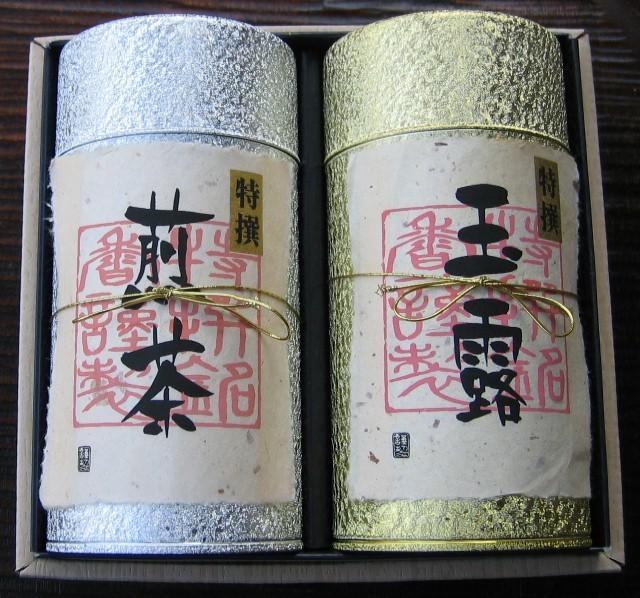 宇治茶ギフト【T-50】宇治玉露・煎茶セット★送料無料