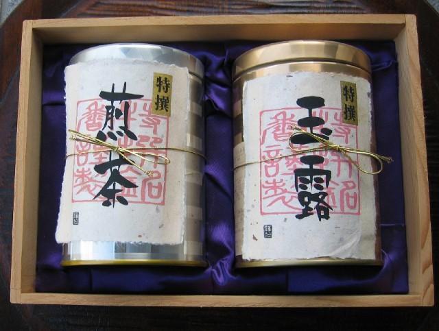 宇治茶ギフト【S-80】宇治玉露・煎茶セット★送料無料
