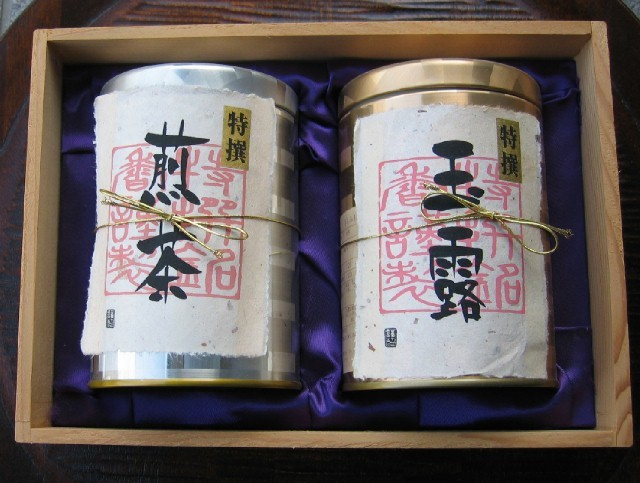宇治茶ギフト【S-100】宇治玉露・煎茶セット★送料無料