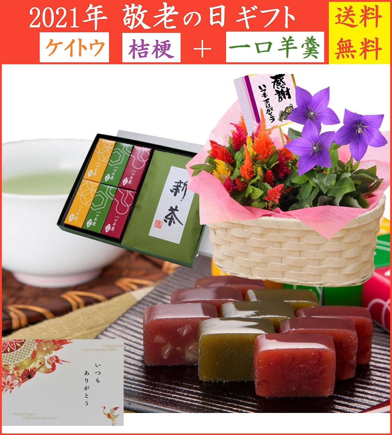 花とお菓子セット