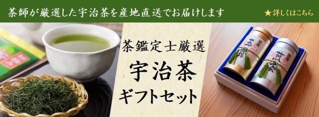 宇治茶ギフト