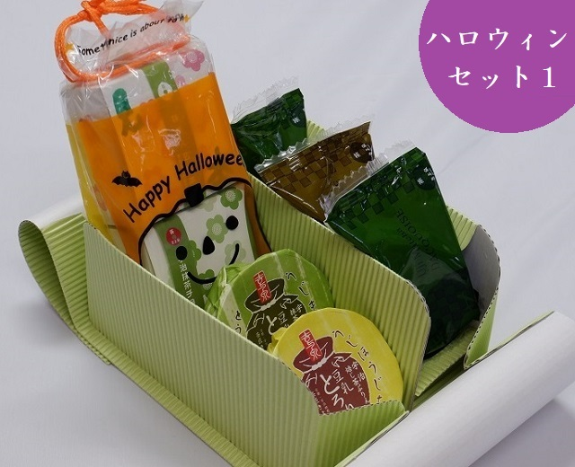 ハロウィンお菓子詰め合わせ