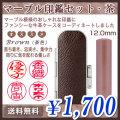 マーブル印鑑セット・茶(ブラウン)/寸胴12.0mm/個人印鑑(認印・銀行印)