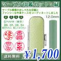 マーブル印鑑セット・緑(グリーン)/寸胴12.0mm/個人印鑑(認印・銀行印)