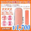 マーブル印鑑セット・橙(オレンジ)/寸胴12.0mm/個人印鑑(認印・銀行印)
