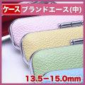カラー印鑑ケース◆ブランドエース(中)◆13.5-15.0mm用