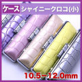 カラー印鑑ケース◆シャイニークロコ(小)◆10.5-12.0mm用