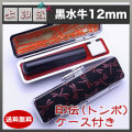 上印伝(とんぼ)印鑑ケース付き/12mm/黒水牛
