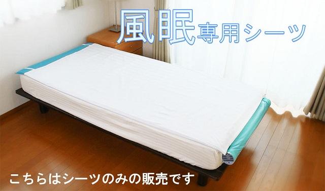 【株】空調服 空調ベッド 風眠用専用シーツ KBSHT