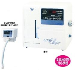 アマノ【株】 強電解水生成装置 α-Light 非接触リモコン蛇口付き