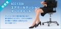 【株】空調服 エアクールクッションオートスイッチ付 ACC130A