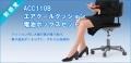 【株】空調服 エアクールクッション電池ボックスセット ACC110B