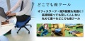 【株】空調服 どこでも座・クール DZC-S01