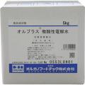 オルガノフードテック【株】 微酸性電解水(微酸性次亜塩素酸水) オルプラス 5Kg