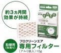 プーキートレーディング【株】 空間除菌消臭プロクリーンエア用専用フィルター