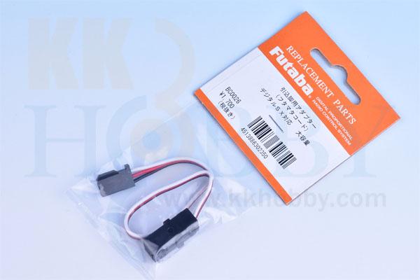 フタバ 引込脚用アダプターフタマタコード(190mm:大電流タイプ)