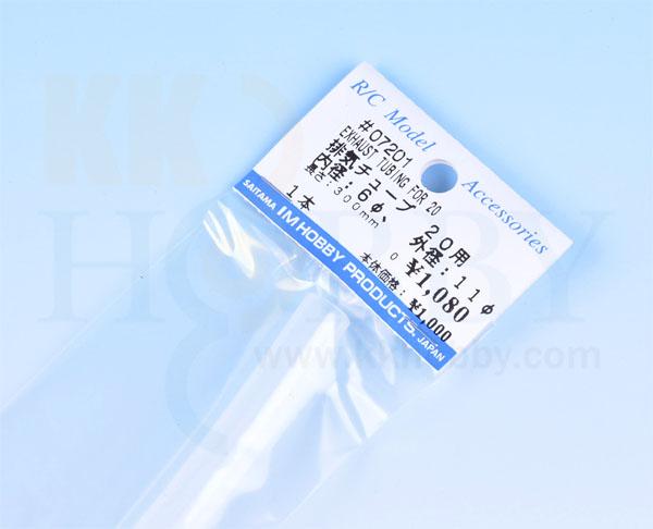 排気チューブ 20用 300mm(外径11mm、内径6mm)