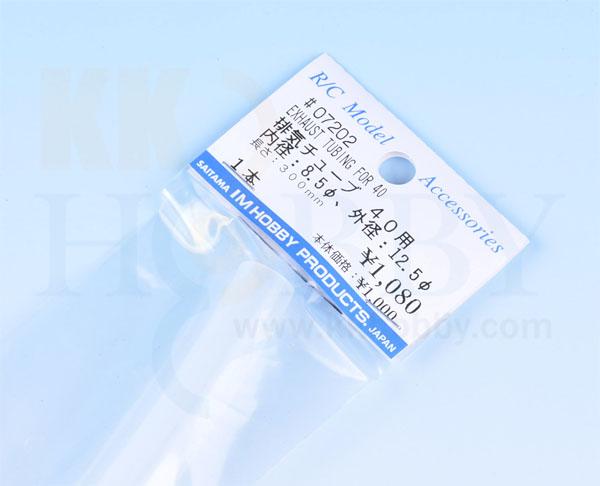 排気チューブ 40用 300mm(外径12.5mm、内径8.5mm)