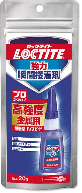 ロックタイト プロユース高強度金属用(低粘度)