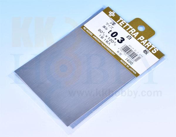洋白板(厚み:0.3mm)