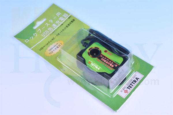 ロックブースター用USB急速充電器