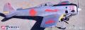 テトラ キ84 4式戦闘機 疾風 HY-4C-50 (バルサキット)