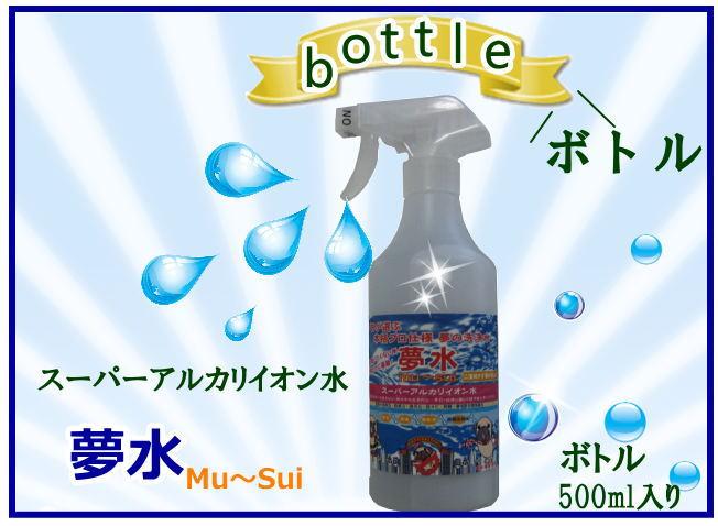 500mlボトル[夢水mu~sui]格安[高濃度ペーハーph12.5]スーパーアルカリイオン水