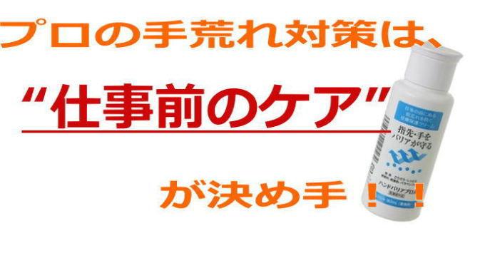 皮膚保護クリーム 医薬部外品 ハンドバリアプロA 80ml