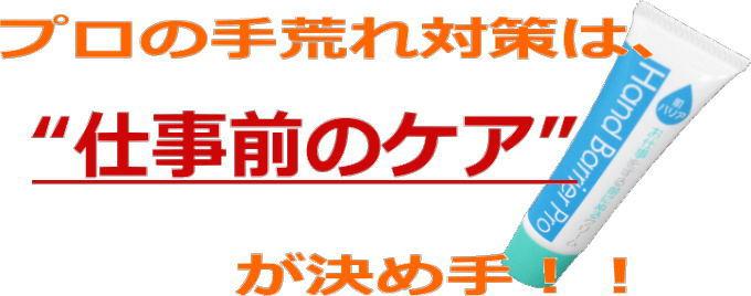 塗って防ぐ皮膚保護クリーム 医薬部外品 ハンドバリアプロN 35ml