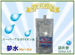 500ml詰替[夢水mu~sui]格安[高濃度ペーハーPH12.5]スーパーアルカリイオン水