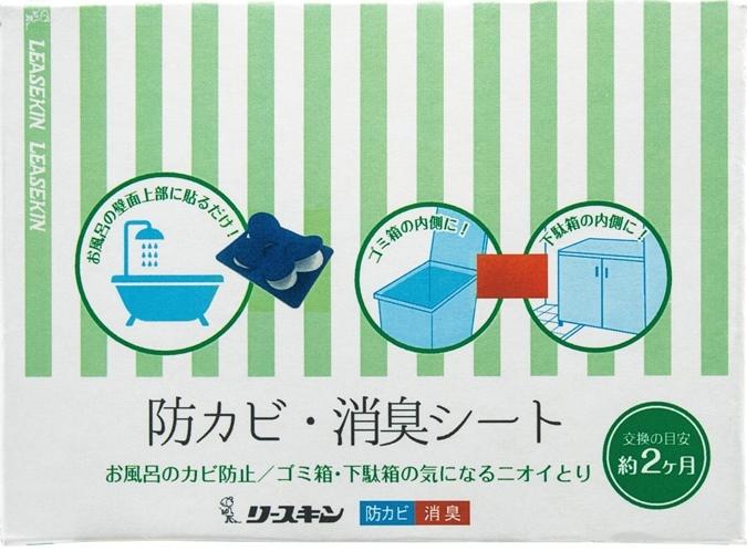リースキン 防カビ・消臭シート 蝶ちょの防カビシートがお風呂のカビを防ぐ防カビシートと、ごみ箱・下駄箱の悪臭を抑制する消臭シートがセットになって