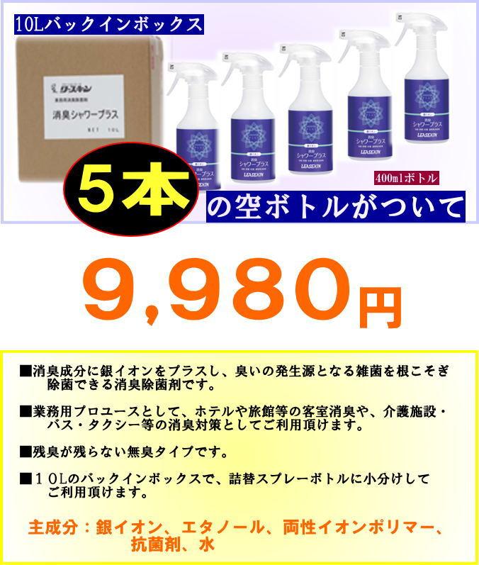 リースキン 業務用消臭除菌剤シャワープラス 10Lバックインボックス 空ボトル5本付き