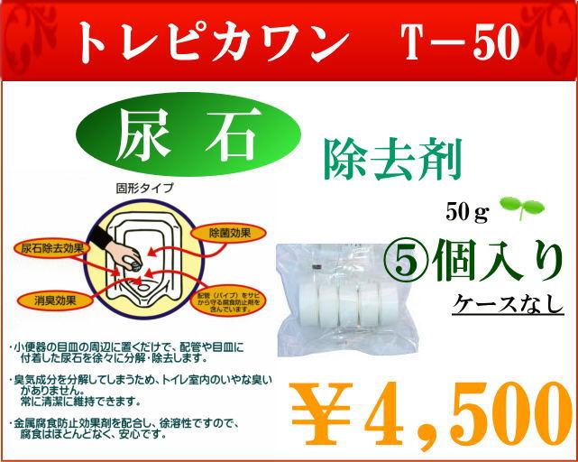 トレピカワン T-50 ケースなしのお得な尿石とり頑固な尿石もするりとなくなる