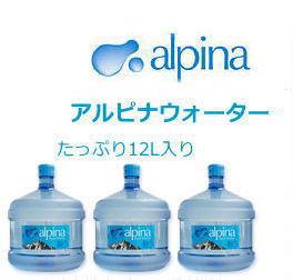 アルピナウォーター 12Lボトル3本単位での追加注文。ボトル3本でのお届け!