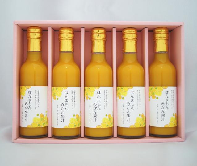 【新発売】ほんまもんみかん果汁 200ml×5本(化粧箱入り) キャンペーン