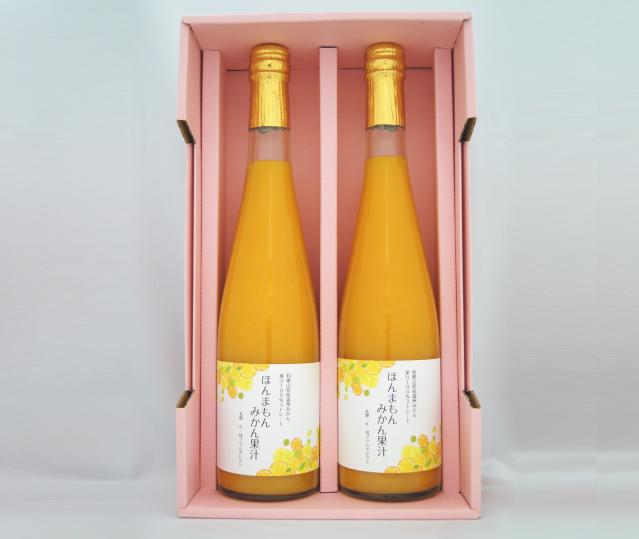 【新発売】ほんまもんみかん果汁 500ml×2本(化粧箱入り) キャンペーン