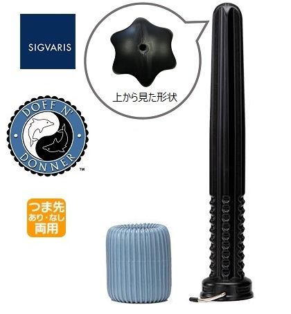 SIGVARIS Doff N' Donner + Cone セット (弾性ストッキングの着脱補助器具)