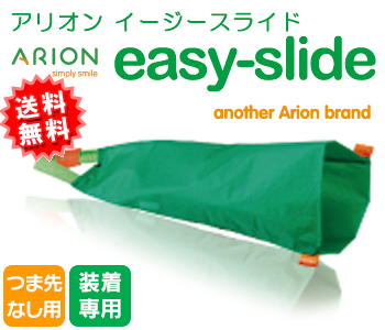 【ゆうパケット便送料無料】Arion イージースライド (弾性ストッキングの装着補助)  つま先なし/装着専用