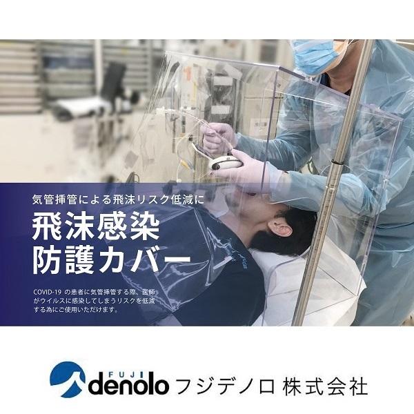 フジデノロ 飛沫感染防護カバー 【お取り寄せ商品】