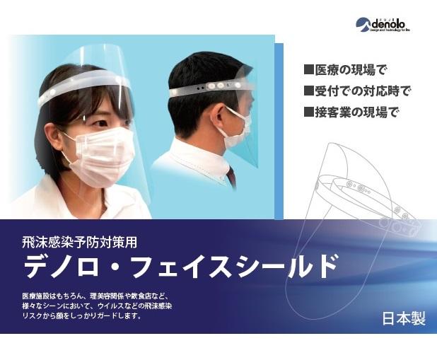 フジデノロ フェイスシールド 飛沫感染予防対策用 【お取り寄せ商品】