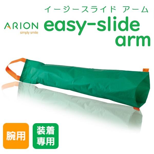【ゆうパケット便送料無料】Arion イージースライドアーム (アームスリーブの装着補助) 装着専用