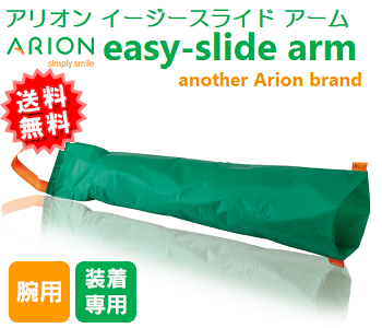 Arion イージースライドアーム (アームスリーブの装着補助) 装着専用
