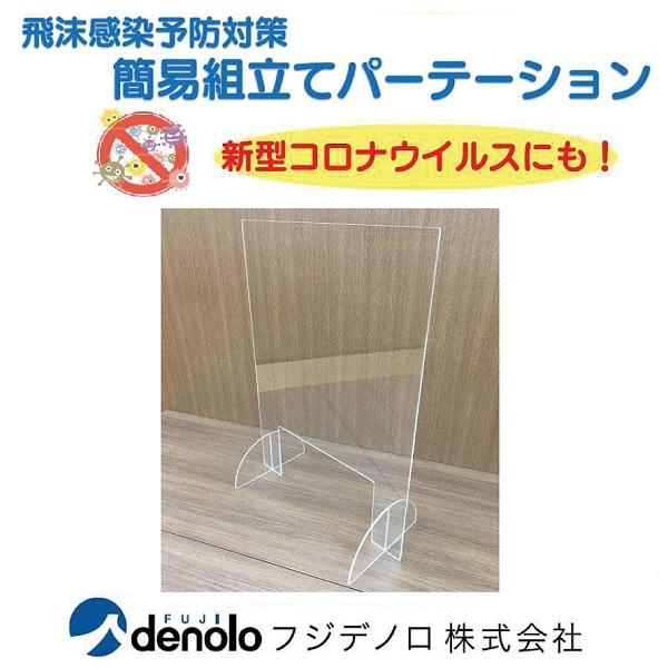 フジデノロ 対面飛沫防止パーテーション 【お取り寄せ商品】