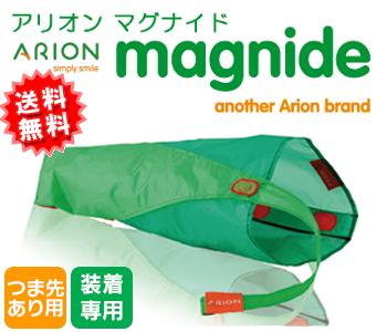 【ゆうパケット便送料無料】Arion マグナイド (弾性ストッキングの装着補助) つま先あり/装着専用