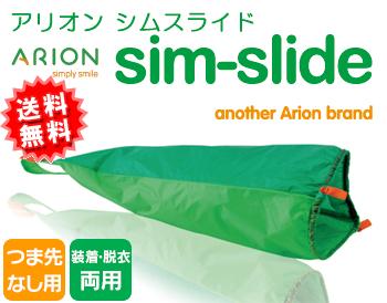 【ゆうパケット便送料無料】Arion シムスライド (弾性ストッキングの装着補助) つま先なし/装着・脱衣対応