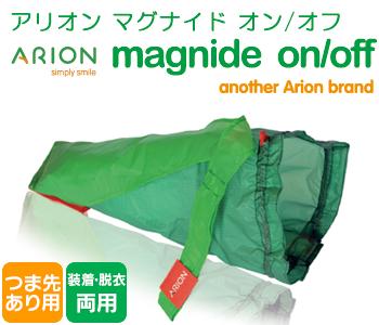 【ゆうパケット便送料無料】 Arion マグナイド オン/オフ(弾性ストッキングの装着補助) つま先あり/装着・脱衣対応