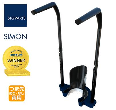 SIGVARIS SIMON (弾性ストッキングの着脱補助器具)