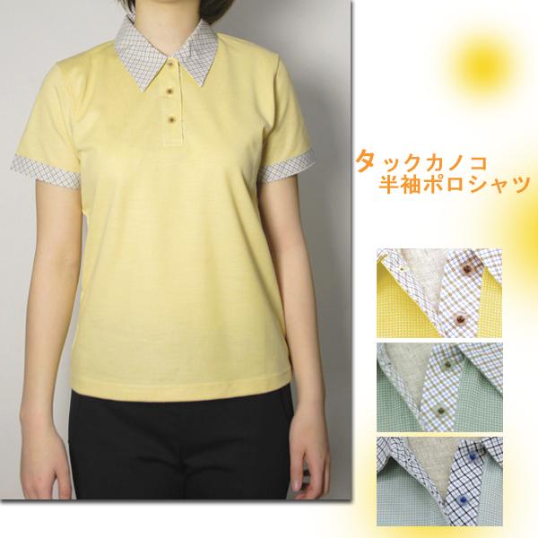 レディース タックカノコ半袖ポロシャツ【日本製】